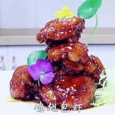 雞翅包蝦的做法