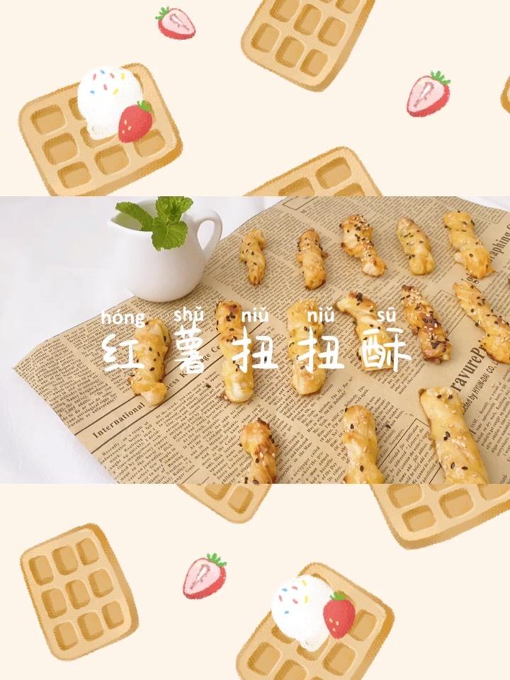 免揉面‼️手抓饼之红薯扭扭酥