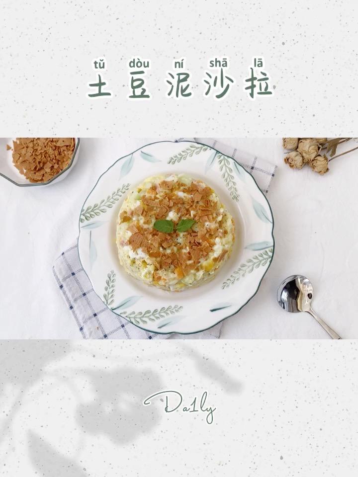 减肥期最佳代餐‼️低卡高颜值土豆泥沙拉