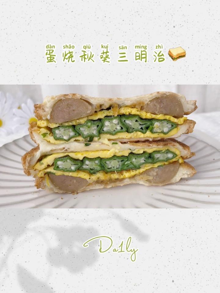 蛋烧秋葵三明治,口感超丰富