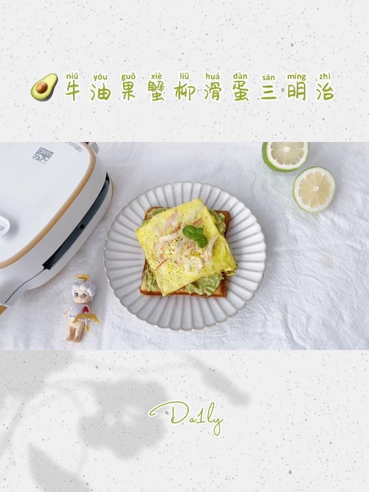 治愈系早餐-牛油果蟹柳滑蛋三明治