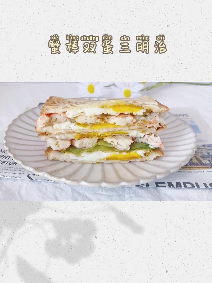 蟹棒双蛋三明治的做法