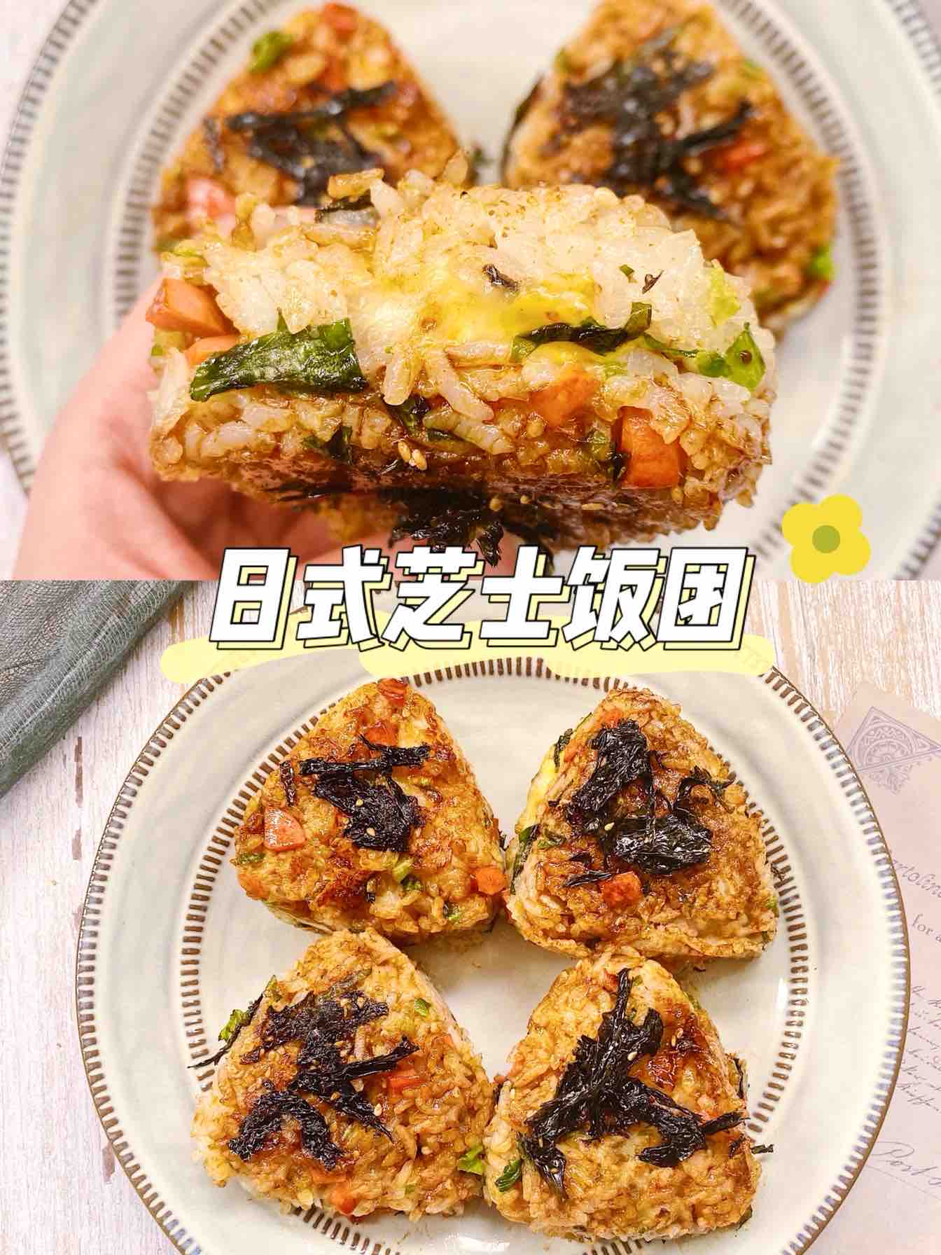 ㊙️米饭的神仙吃法|日式芝士饭团的做法