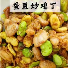 蚕豆炒鸡丁