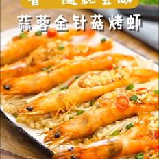 蒜蓉金针菇烤虾