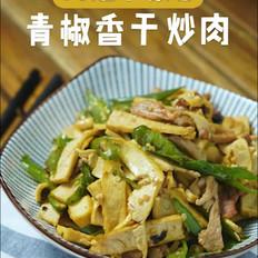 青椒香干炒肉