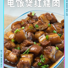 电饭锅红烧肉