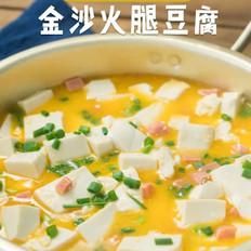 金沙火腿豆腐