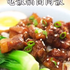 电饭锅卤肉饭