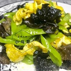 青椒木耳炒蛋#家常菜