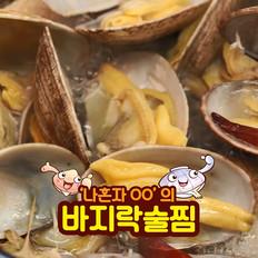 清酒炖蛤蜊