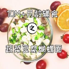 蔬菜豆腐蝴蝶面