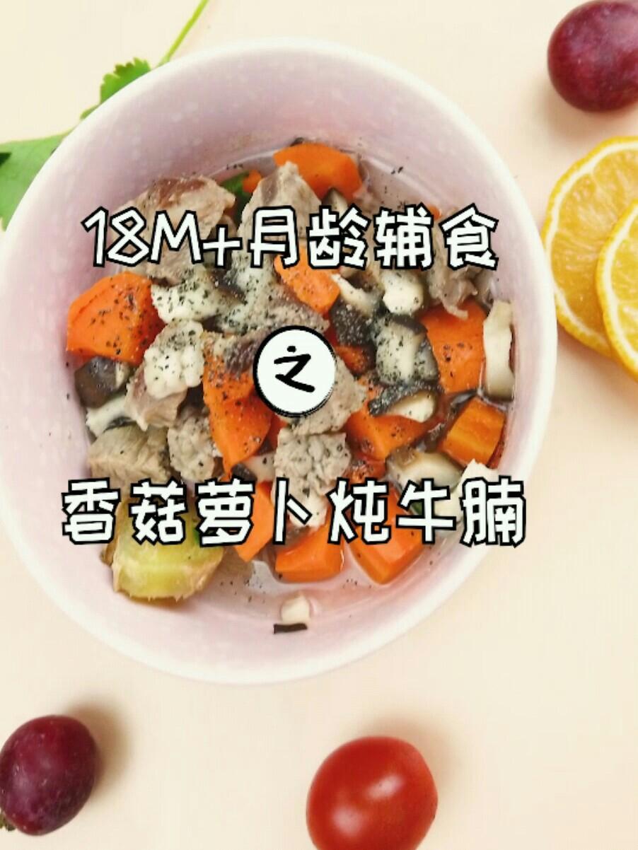 香菇胡萝卜炖牛腩