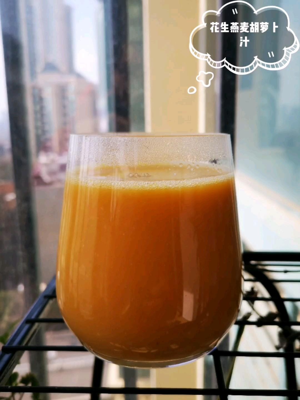 花生燕麦胡萝卜汁