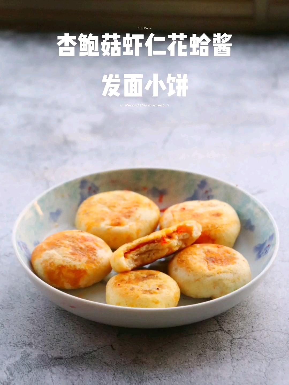 杏鲍菇虾仁花蛤酱发面小饼