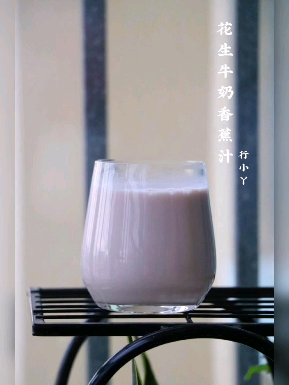 花生牛奶香蕉汁