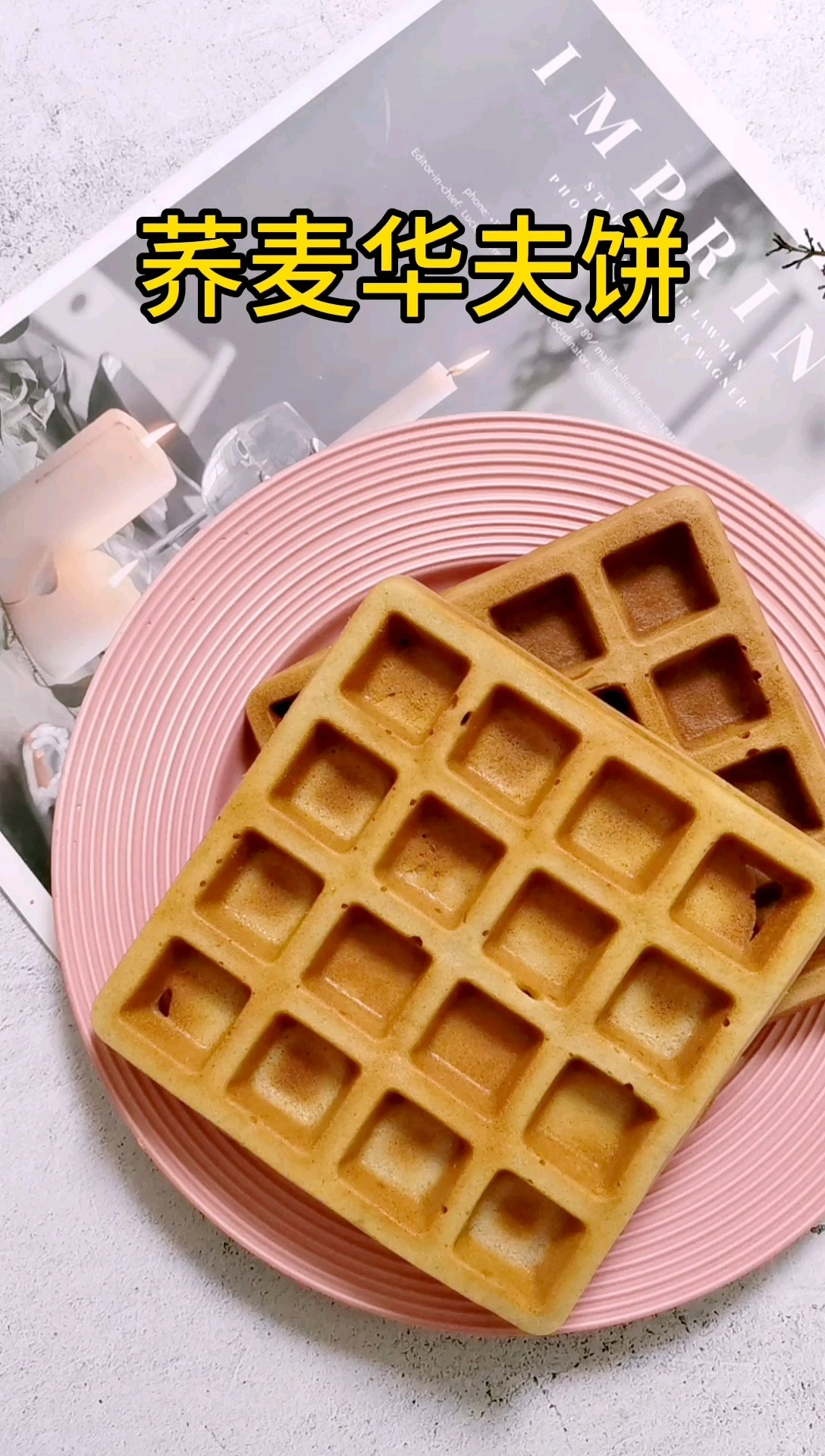 荞麦华夫饼