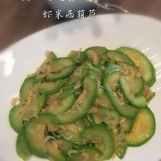 虾米西葫芦