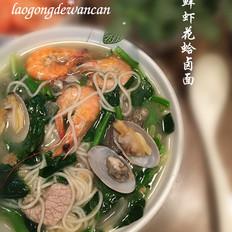 莆田鲜虾花蛤卤面的做法