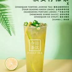 秋葵柠檬茶——今日茶饮免费奶茶培训 饮品配方做法制作视频教程