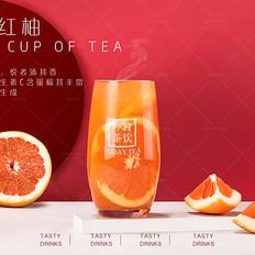 秋冬热饮 满杯红柚——今日茶饮免费奶茶培训 饮品配方做法制作教程