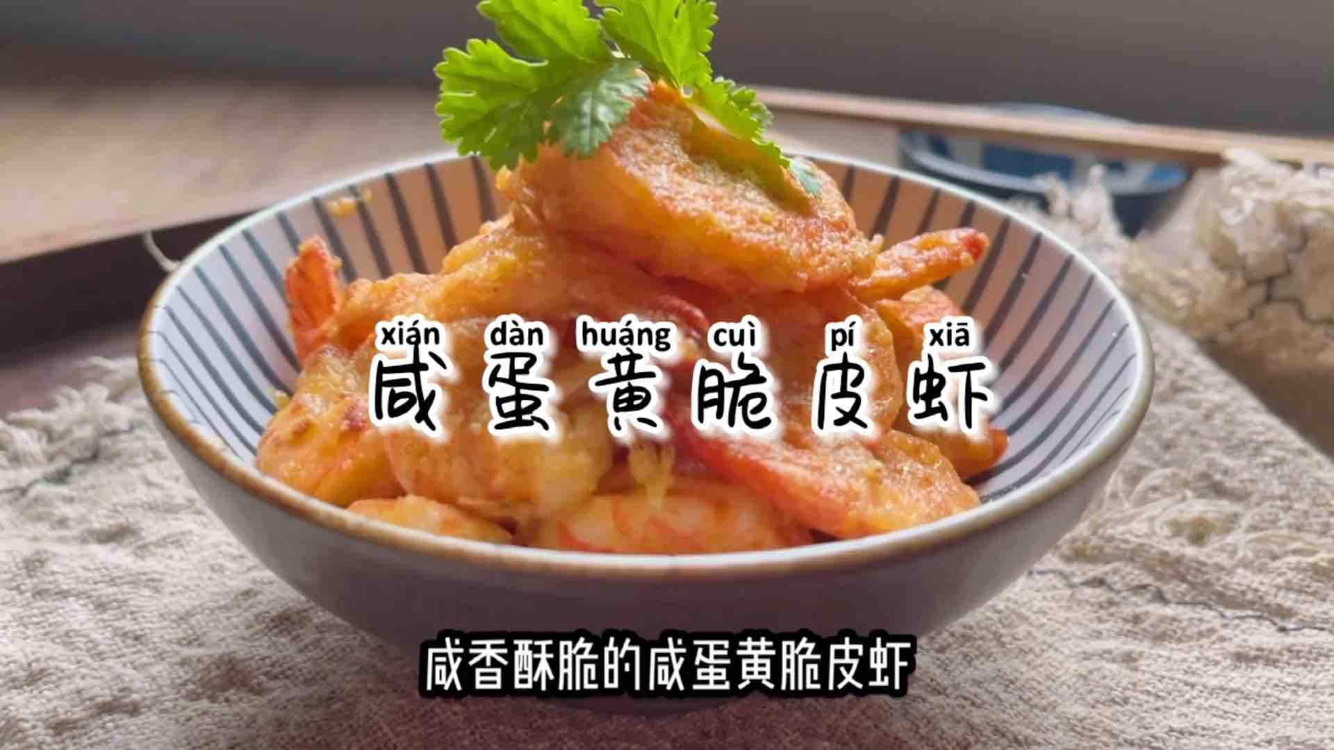 咸香酥脆的咸蛋黄脆皮虾的做法