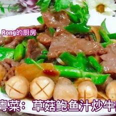 草菇鲍鱼汁炒牛肉