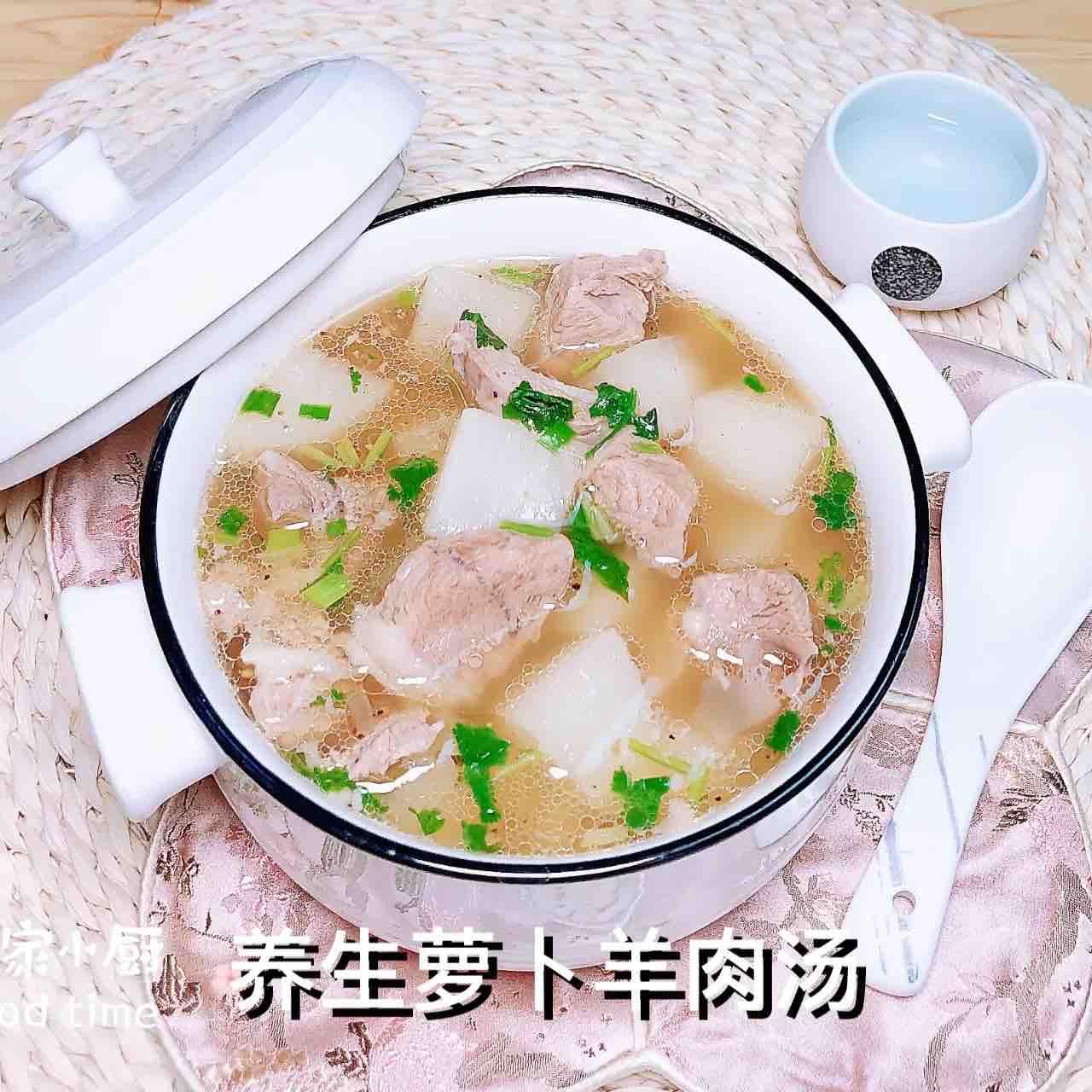 养生萝卜羊肉汤