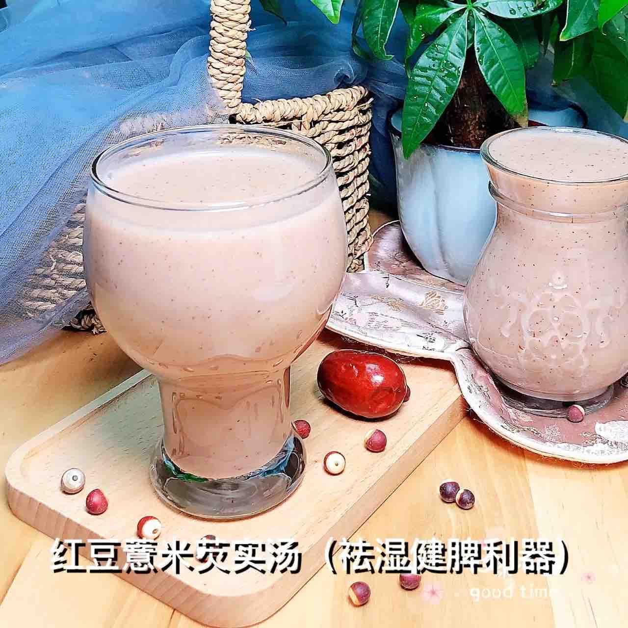 红豆薏米芡实汤(祛湿健脾利器)