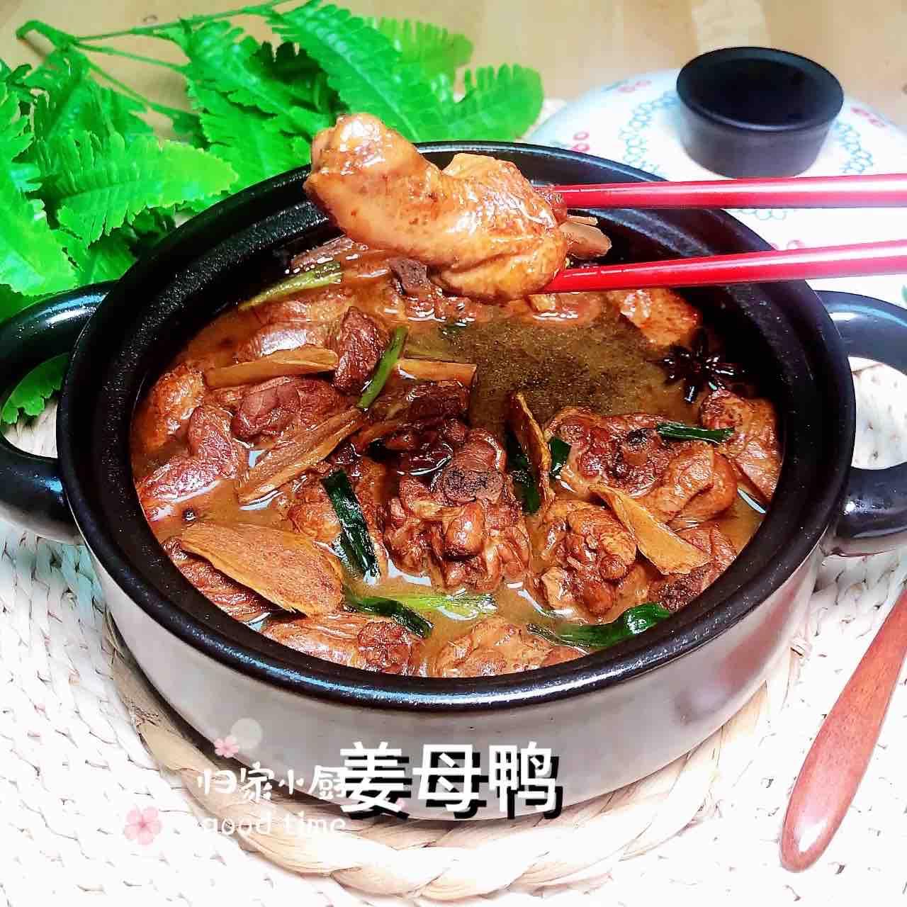 养生姜母鸭(祛暑湿肺燥、气血双补)