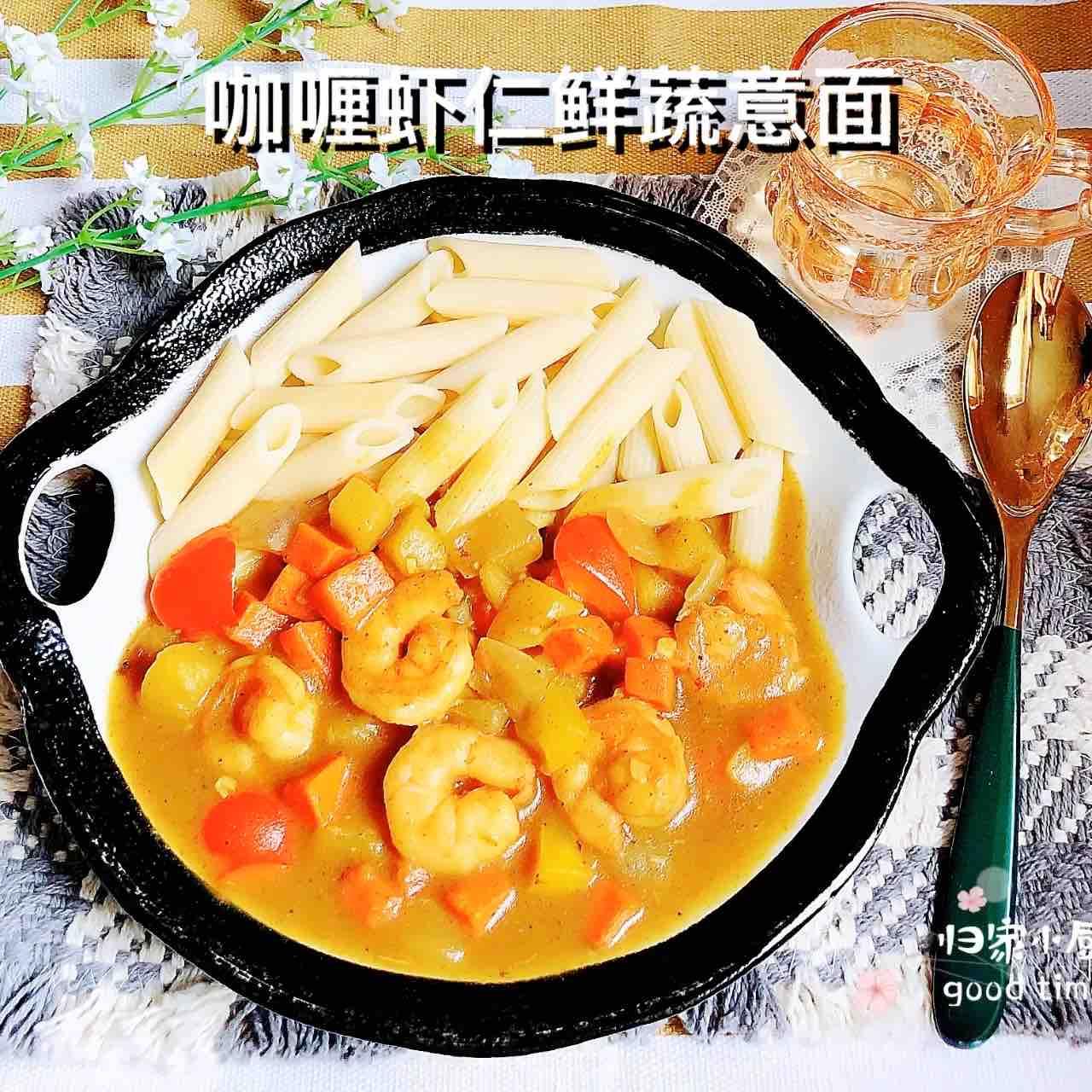 咖喱虾仁鲜蔬意面
