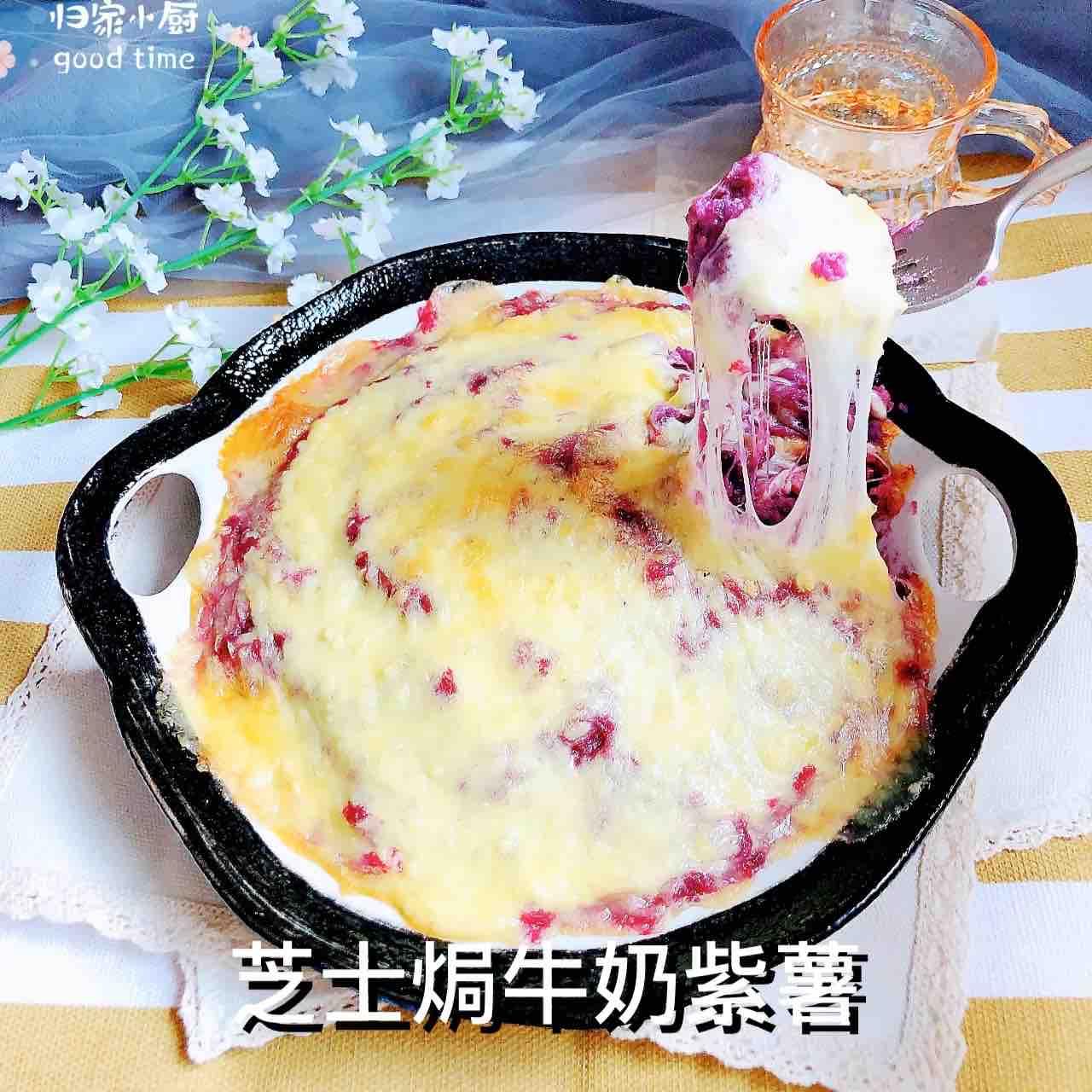芝士焗牛奶紫薯