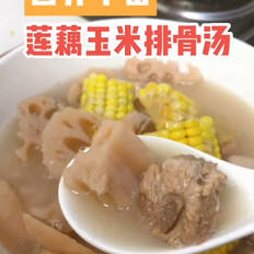 莲藕玉米排骨汤