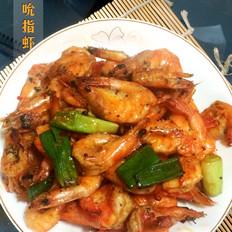 干锅吮指虾