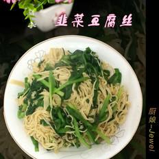 韭菜豆腐丝