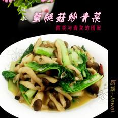 蟹腿菇炒青菜