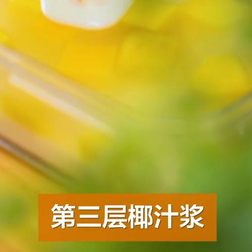 芒果椰汁糕怎么煮