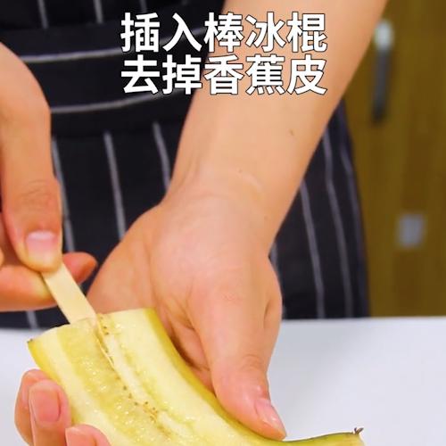 香蕉冰棒的做法图解
