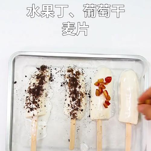 香蕉冰棒的简单做法