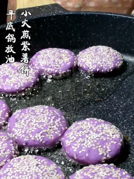 紫薯糯米饼怎么做