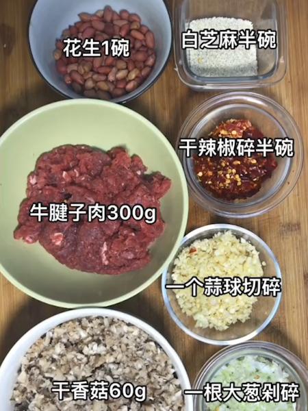 香菇牛肉酱的做法图解