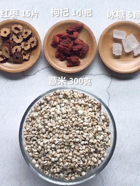枸杞薏米茶的做法大全