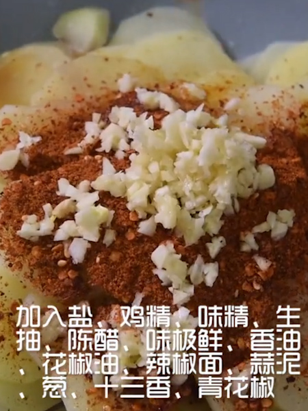 干拌土豆片的家常做法