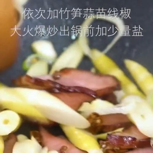 竹笋炒腊肉的简单做法