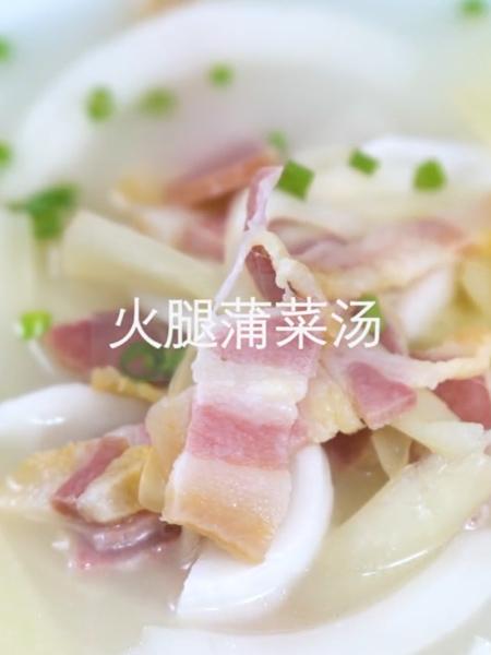 火腿蒲菜汤成品图
