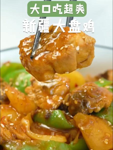 新疆大盘鸡成品图