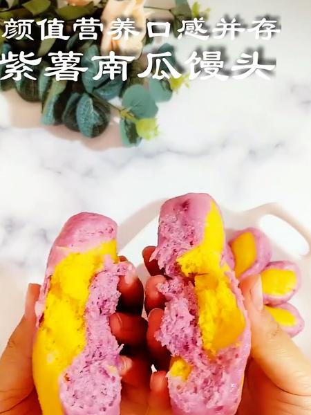 紫薯南瓜馒头成品图