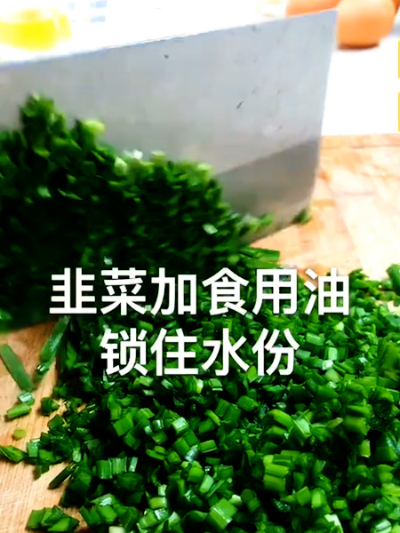 韭菜盒子的做法图解