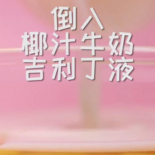 芒果夹心椰汁糕怎么炒