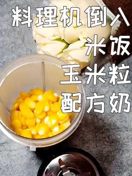 香甜玉米露的家常做法